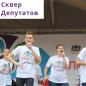 Праздничная программа «Город мой, любимый и родной» в Сквере Депутатов