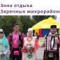 """Национальный праздник """"Сабантуй"""""""