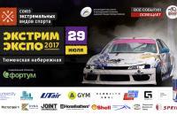 В День города на Набережной пройдет региональный Фестиваль экстремальных видов спорта «Экстрим ЭКСПО – 2017»