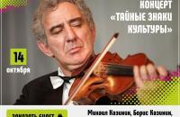 Лекция-концерт «Тайные знаки культуры»