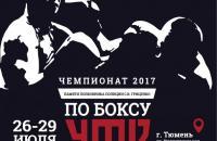 Зрелищные соревнования по боксу пройдут в Тюмени