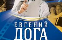 "Евгений Дога. ""Диалоги о любви"""