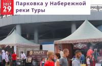 """Барбекю Фест"""