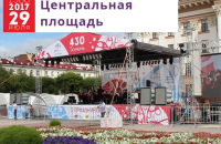 Фестиваль «Союз гастрономических республик»