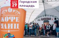 """Третий городской фестиваль кофеен """"Кофе улиц"""""""