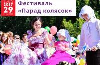 Фестиваль «Парад колясок»