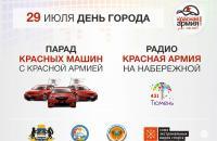День Рождения города с тюменской радиостанцией!