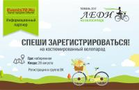 Первый костюмированный велопарад «Леди на велосипеде»