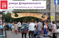 Народное гулянье «Тюмень мастеровая» / «Хлебный базар»