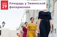 Фестиваль «Модный угол»