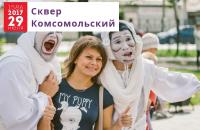 XII Международный фестиваль уличных театров «Сны улиц»