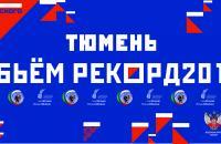 Тюмень присоединится к самой массовой тренировке в России