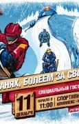 "Турнир ""Red Bull Сани Удалые"" в Екатеринбурге"