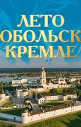 """6 июля - XI фестиваль """"Лето в Тобольском Кремле""""!"""