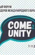 Национальный форум молодых лидеров международного образования «Community»
