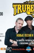Концерт группы TRUBETSKOY в Тюмени