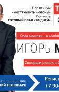 """Практикум Игоря Манна """"Инструменты - Огонь!"""""""