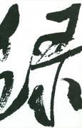 """Интенсив """"Китайская каллиграфия"""""""