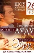 """Шоу музыки и воды """"Армянский дудук и Эбру"""" - живопись на воде"""
