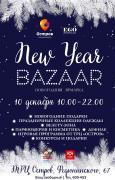 Новогодняя ярмарка New year BAZAAR