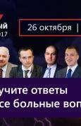 Налоговый форум 2017