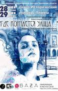 """Хореографический спектакль """"Где кончается улица"""""""