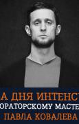 Двухдневный интенсив по ораторскому мастерству Павла Ковалева