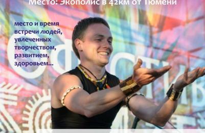 """Этнофестиваль «Небо и Земля-2016"""""""